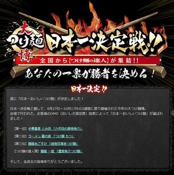 2012大つけ麺博.jpg