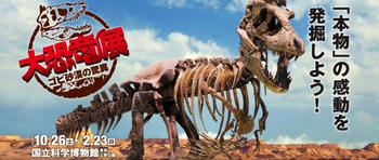 大恐竜展_convert_20131001022445.png