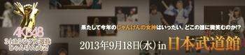 akbじゃんけん大会.png